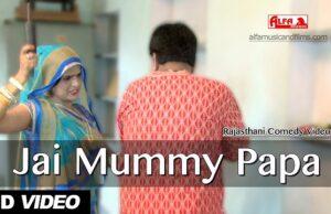Jai Mummy Papa Rekha Shekhwat