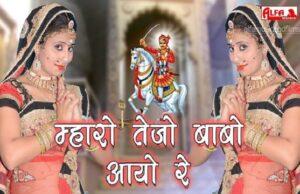 sMharo Tejo Babo Aayo Re Rajan Sharma