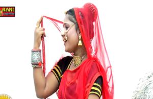 Tejaji Ko Bhalo Phalake Rani Rangili, Rekha Rangili