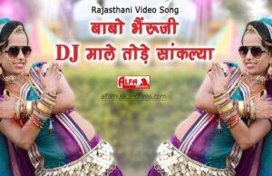 Babo Bheruji DJ Maale Tode Sanklya Sohan Singh