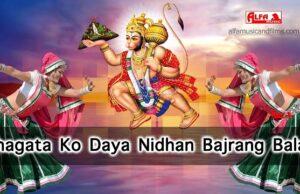 Bhagata Ko Daya Nidhan Bajrang Balaji Bhajan
