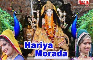 Hariya Morada Rajan Sharma