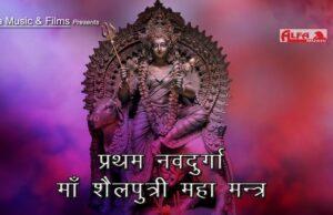 Nav Pratham Shailputri