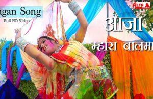 Aaja Mhara Balama Sohan Singh, Rajan Sharma