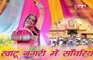 Khatu Nagari Mein Sanwariyo Sohan Singh