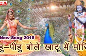 Peehu Peehu Bole Khatu Mein Moriyo Birbal Singh Saiwar