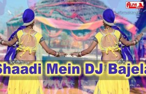 Shaadi Mein DJ Bajela Sanwar Mali
