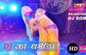 DJ Ka Dhamida Pyara Lage