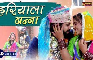 Hariyala Banna Rani Rangili, Kunwar Mahendra Singh