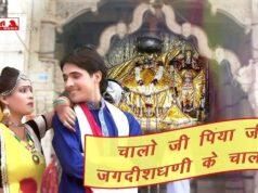 Chalo Ji Piya Ji Jagdish Dhani Ke Chalo Devdhar Marwadi, Bhumika Agarwal