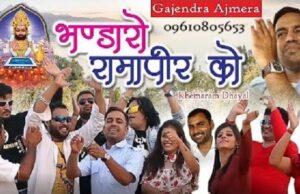 Bhandaro Ramapeer Ko Gajendra Ajmera, Khemaram Dhayal