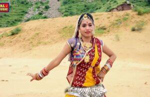 Gurjari Dev Ke Chal Phool Singh Rawat