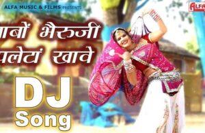 babo-bheru-ji-paleta-khave-madan-rao-dhanota-lyrics