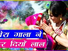 Gora Gala Ne Kar Diyo Laal Prakash Chand Gurjar