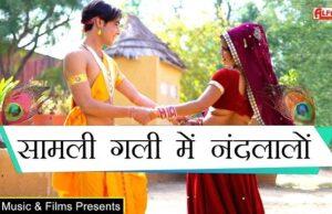 Samli Gali Mein Nandlalo Lakshmi Choudhary