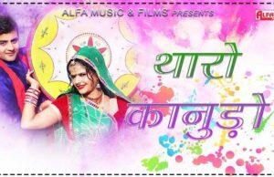 tharo-kanudo-madan-rao-dhanota-lyrics