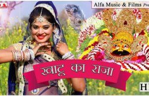 Khatu Ka Raja Vinod Saini