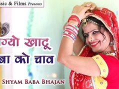 Lagyo Khatu Jaba Ko Chav Madu Ram Gurjar