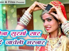 Naina Surmo Saar Kadhe Javeli Bharnaar