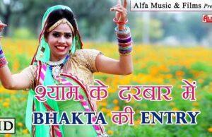 Shyam Ke Darbaar Mein Bhakta Ki Entry Madan Rao Dhanota