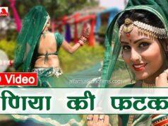 Kaniya Ki Fatkaar