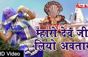 Mharo Devji Liyo Aavatar