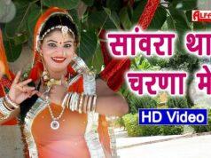 Sanwara Thara Charna Mein
