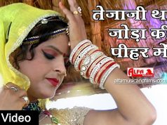 Tejaji Thara Joda Ki Pihar Mein