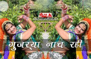 Gujrya Nach Rahi
